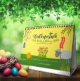Wielkopostnik 2021 – rodzinne przygotowanie do Wielkanocy